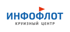 Круизный центр Инфофлот