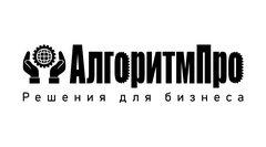 Алгоритмпро