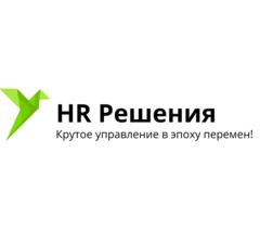 HR Решения
