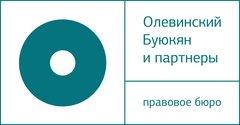 Правовое бюро  Олевинский, Буюкян и партнеры