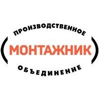 Производственное объединение Монтажник