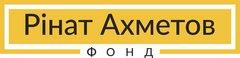 Благотворительная организация «Фонд Рината Ахметова»