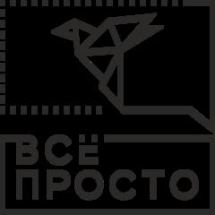 ВСЁ ПРОСТО (ООО Ъ)