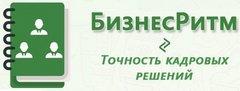 БизнесРитм