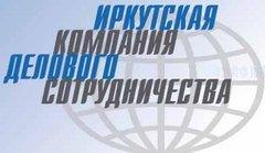 Иркутская Компания Делового Сотрудничества