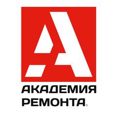 Академия Ремонта
