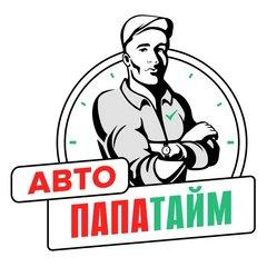 АВТО-ПАПАТайм
