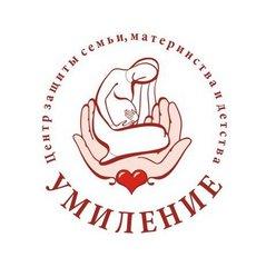 АНО Центр защиты семьи, материнства и детства Умиление