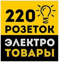 220 РОЗЕТОК