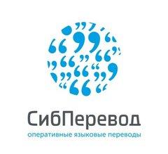 СибПеревод