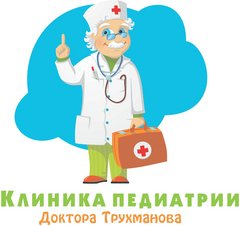 Клиника Педиатрии и Детской Стоматологии Доктора Трухманова