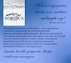 Нордика