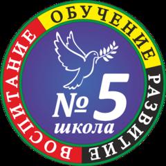 ГУО Средняя школа №5 г.Минска