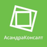 АсандраКонсалт