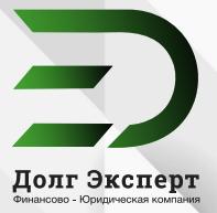 Юридическая компания Долг Эксперт
