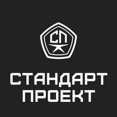 СтандартПроект