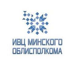 Государственное предприятие ИВЦ Минского облисполкома