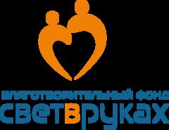 Благотворительный фонд помощи родителям в трудной жизненной ситуации Свет в руках