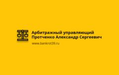 Арбитражный управляющий Протченко Александр Сергеевич