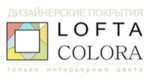 Лофта Колора