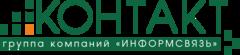 ТК Контакт