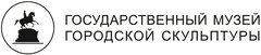 СПб ГБУК Государственный музей городской скульптуры