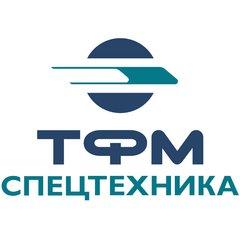 ТФМ-Спецтехника