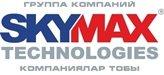 «Группа Компаний «SKYMAX TECHNOLOGIES»