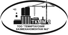 Темиртауский Казмеханомонтаж №2