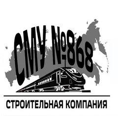 Строительно-Монтажное Управление №868
