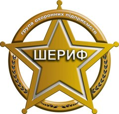 Шериф-Полтава