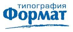 Типография ФОРМАТ (Гордийчук Д.В.)