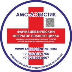 АМС-ЛОГИСТИК