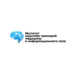 Институт квантово-волновой медицины