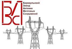 Барнаульский завод антенно-мачтовых сооружений