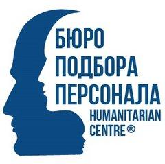 Бюро подбора персонала Гуманитарный Центр