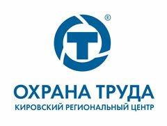 Кировский региональный центр Охрана труда