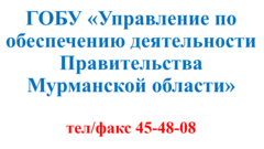 ГОБУ Управление по Обеспечению Деятельности Правительства Мурманской Области