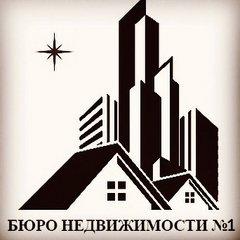 Бюро Недвижимости №1