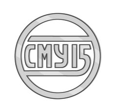 Строительно-Монтажное Управление - 15