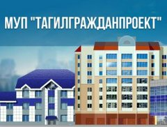 МБУ Тагилгражданпроект