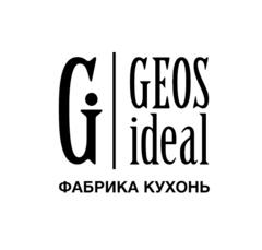 ГеосИдеал