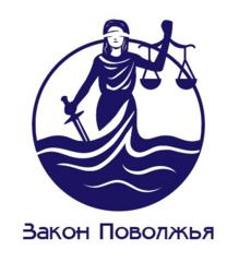 Правовой центр Закон Поволжья