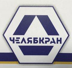 Челябкран
