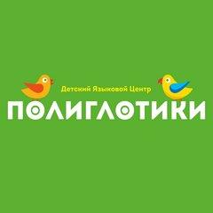 Полиглотики (Маленьких Анастасия Александровна )
