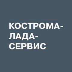 Кострома-Лада-Сервис