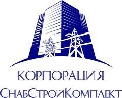 Корпорация СнабСтройКомплект