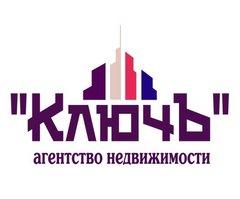 Агентство Недвижимости КлючЪ