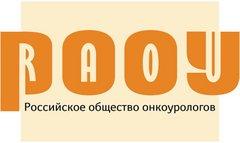 Российское общество онкоурологов