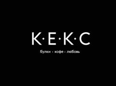 Пекарни КЕКС